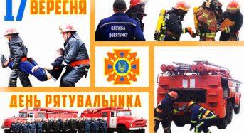 Привітання з Днем рятівника від місцевого самоврядування