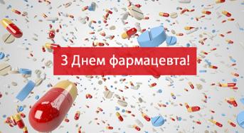 Привітання з Днем фармацевтичного працівника від місцевого самоврядування