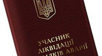 Увага! Інформація для громадян постраждалих внаслідок Чорнобильської катастрофи 1 категорії