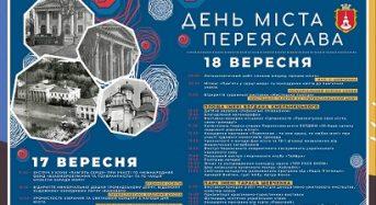 Програма заходів до Дня міста та 78-ї річниці визволення Переяславщини від фашистських загарбників