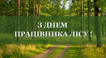 Привітання з Днем працівника лісу від місцевого самоврядування
