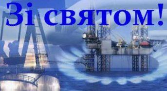 Привітання з Днем працівників нафтової, газової та нафтопереробної промисловості від місцевого самоврядування