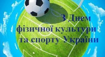 Привітання з Днем фізичної культури і спорту від місцевого самоврядування