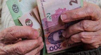 Мінімальна пенсія в Україні зросте з 1 грудня