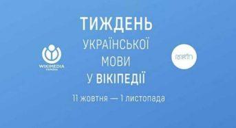 Запрошуємо стати учасником Тижня української мови у Вікіпедії